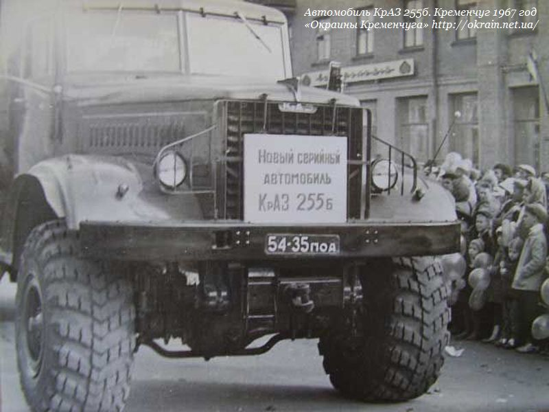 Автомобиль КрАЗ 255б. Кременчуг 1967 год - фото 1003