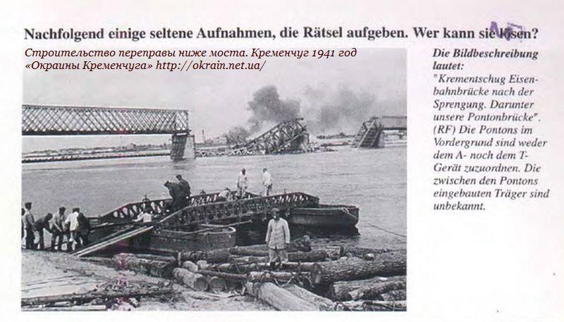 Немецкий паром. Кременчуг 1941 год - фото 1004