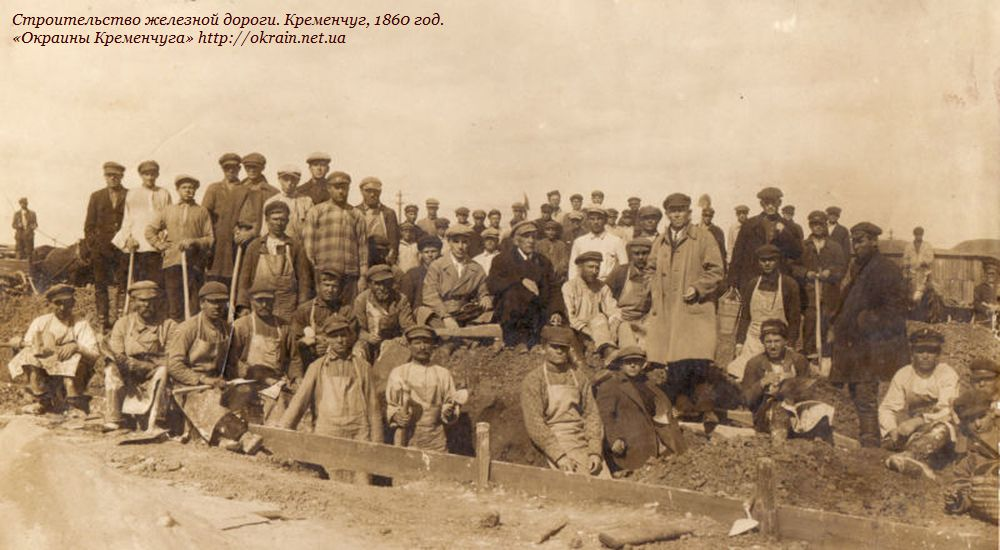 Строительство железной дороги. Кременчуг, 1860 год. - фото 1005