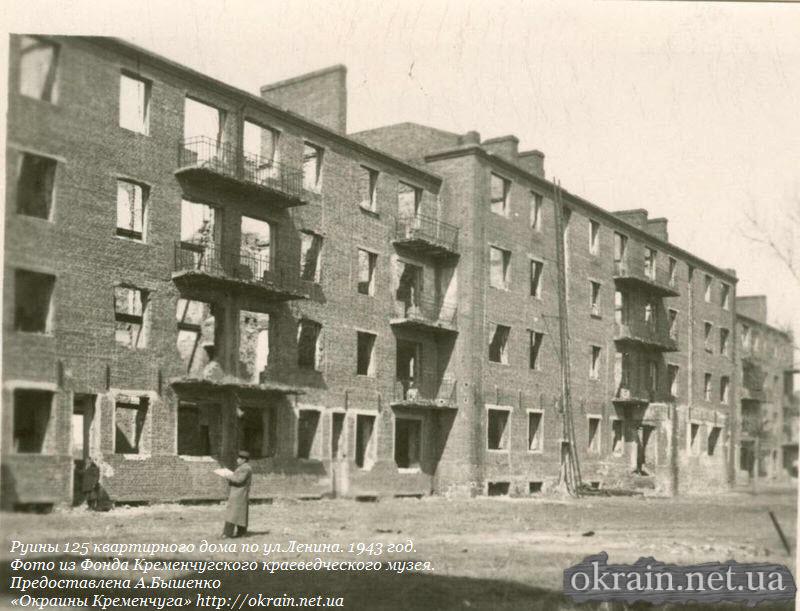 Руины 125 квартирного дома по ул.Ленина Кременчуг - фото 1014