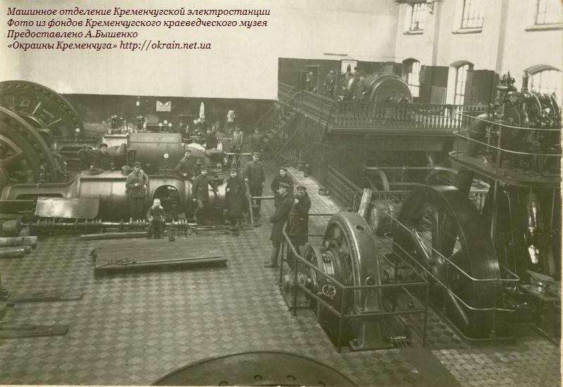Машинное отделение Кременчугской электростанции - фото 1018