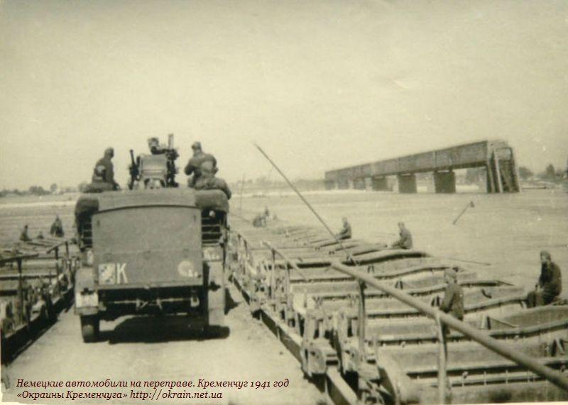 Немецкие автомобили на переправе. Кременчуг 1941 год. - фото 1021