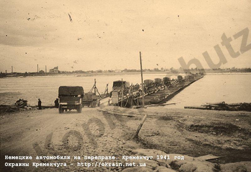 Немецкие автомобили на переправе. Кременчуг 1941 год - фото 1023