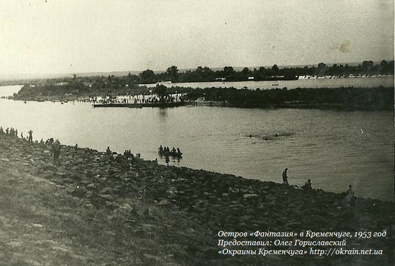 Остров «Фантазия» Кременчуг, 1953 год - фото № 1031