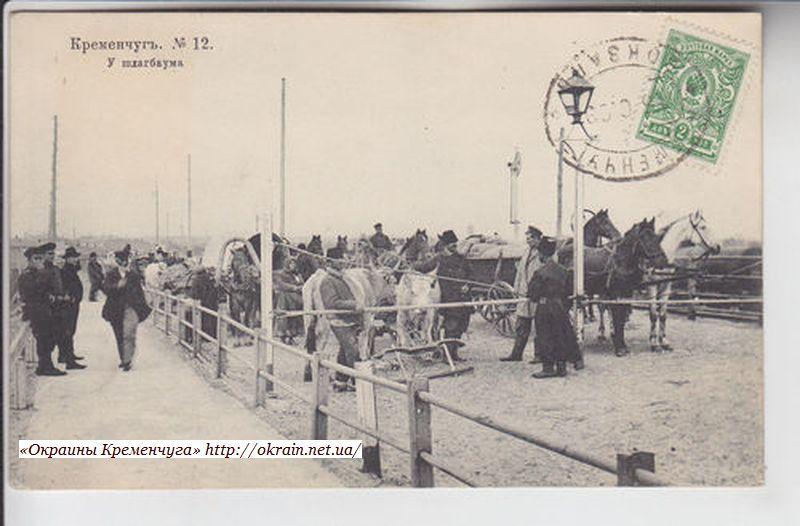 У Шлагбаума Кременчуг открытка номер 1032