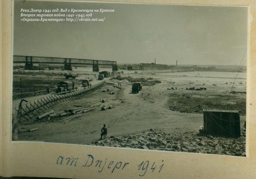 Река Днепр 1941 год. Вид с Кременчуга на Крюков. - фото 1035