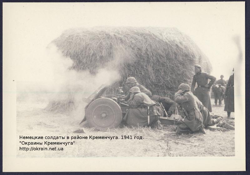 Немецкие солдаты в районе Кременчуга. 1941 год - фото 1039