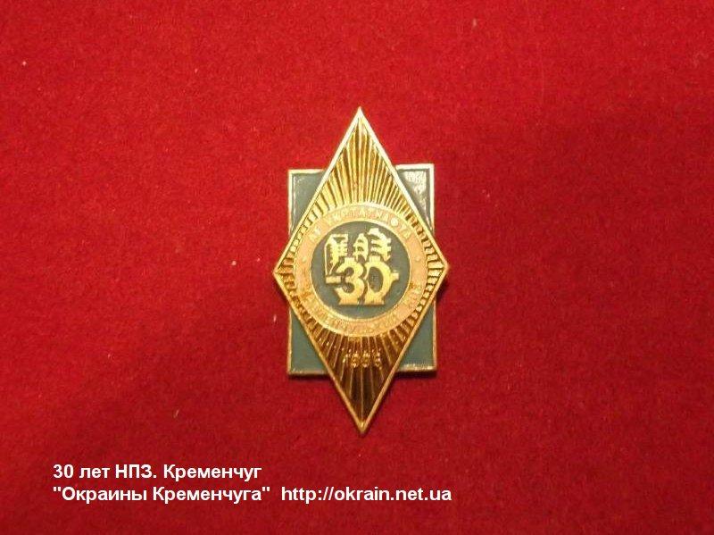 Значок - 30 лет НПЗ. Кременчуг - фото 1041