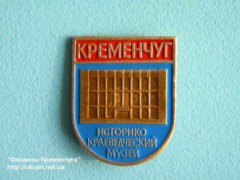 Историко Краеведческий музей. Кременчуг. - значок 1045