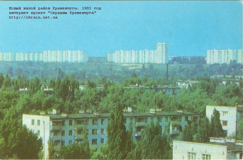 Жилой район Кременчуга 1983 год - фото 1050
