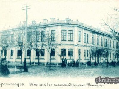 Кременчуг — Техническое железнодорожное училище — открытка № 496
