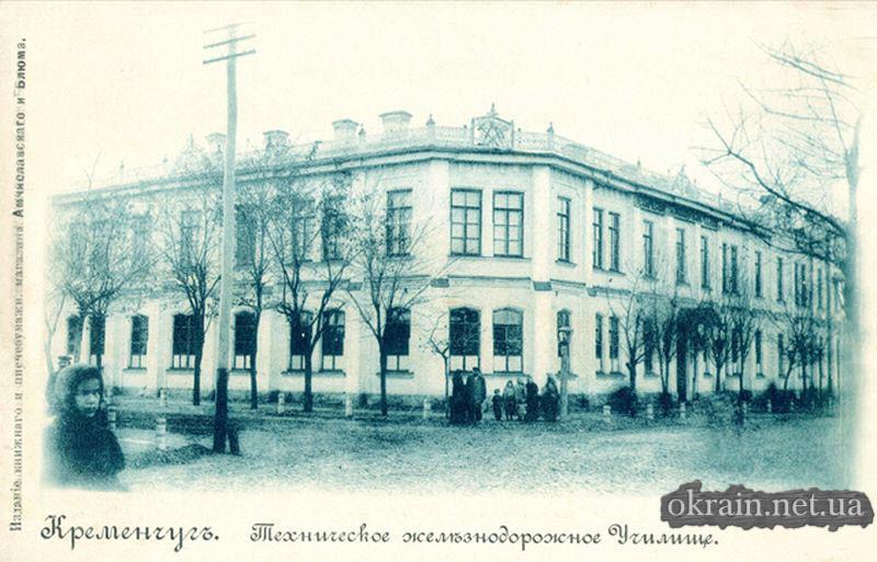 Кременчуг - Техническое железнодорожное училище - открытка № 496