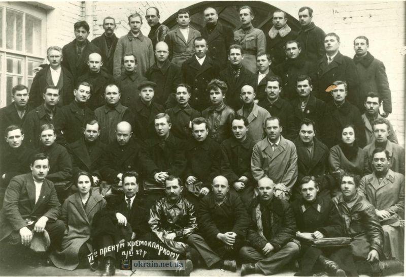 Делегаты 6-го пленума Кременчугского окружного парткома - фото 742