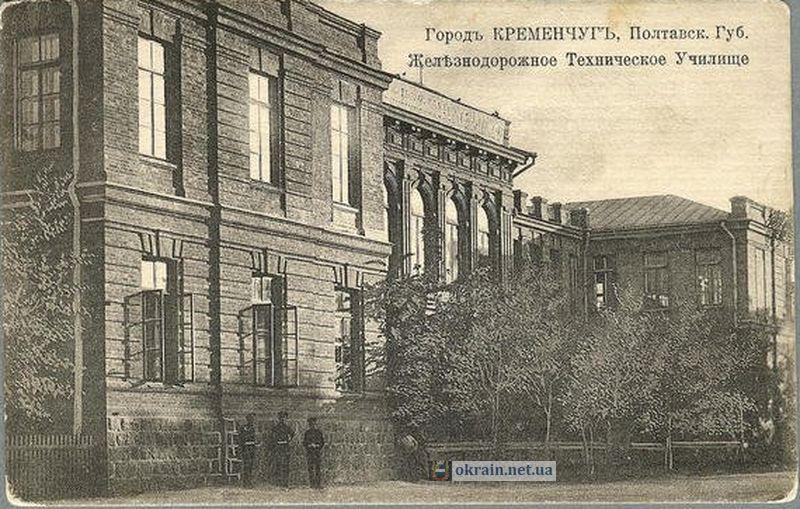 Железнодорожное техничное училище - Кременчуг - фото 749