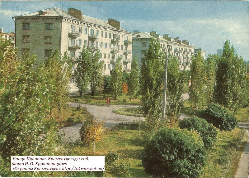 Бульвар Пушкина в Кременчуге 1971 год - фото 752