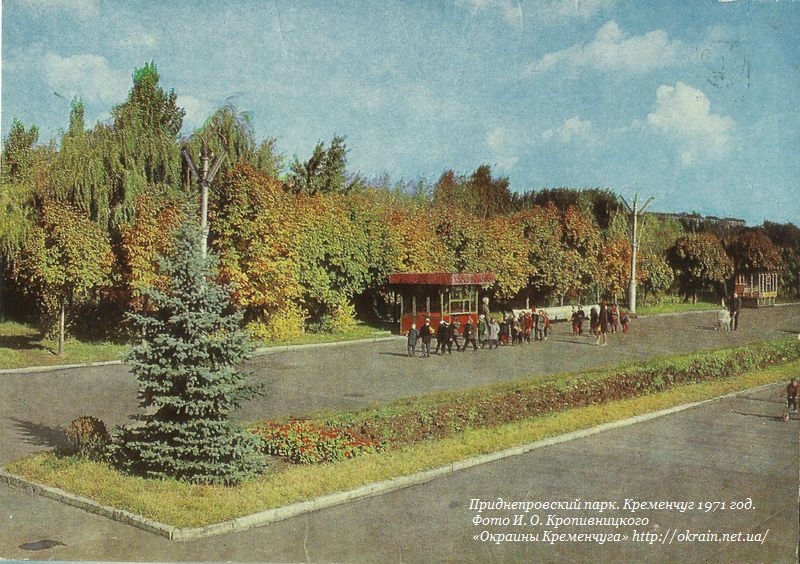 Приднепровский парк в Кременчуге 1971 год - фото 759