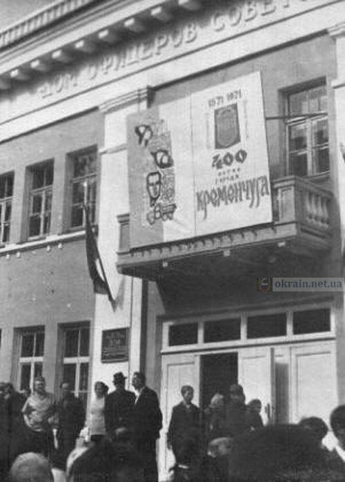 Дом Офицеров в Кременчуге 1971 год - фото 768
