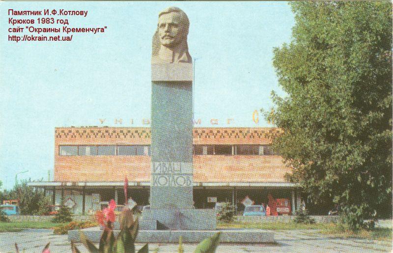 Памятник-бюст Ивану Котлову в Кременчуге. 1983 год. - фото 800