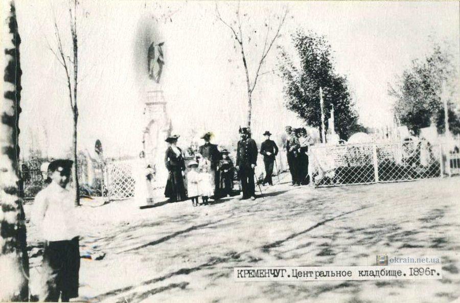 Кременчуг, центральное кладбище 1896 год - фото 826