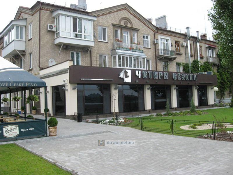 Ресторан «Четыре Сезона» в Кременчуге - фото 834