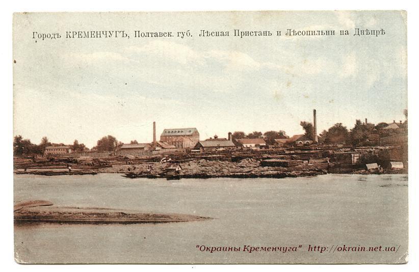 Лесная пристань и Лесопильни на Днепре, Кременчуг - открытка 837