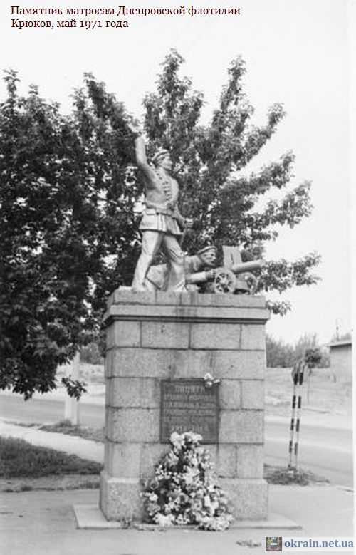 Памятник матросам Днепровской флотилии - май 1971 года - фото 866