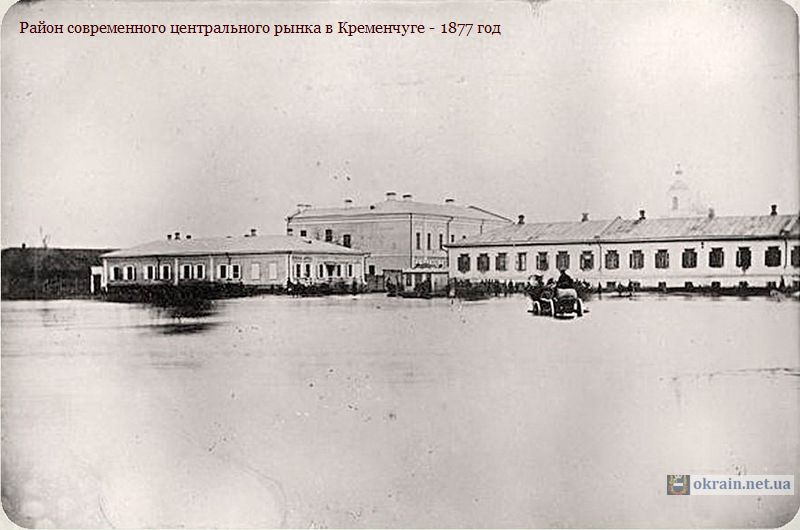 Район современного центрального рынка в Кременчуге - 1877 год - фото 867