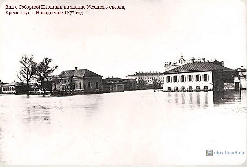 Вид с Соборной Площади на здание Уездного съезда, Кременчуг - 1877 год - фото 868