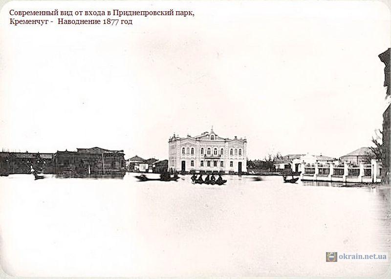 Современный вид от входа в Приднепровский парк, Кременчуг - 1877 год - фото 869