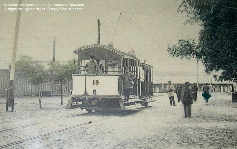 Кременчуг, стоянка электрического трамвая - фото 871