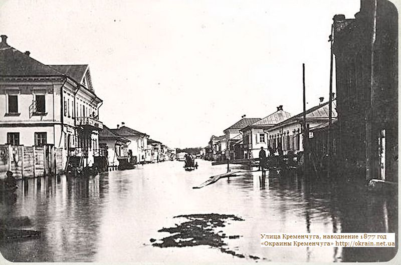 Улица Кременчуга, наводнение 1877 год - фото 872