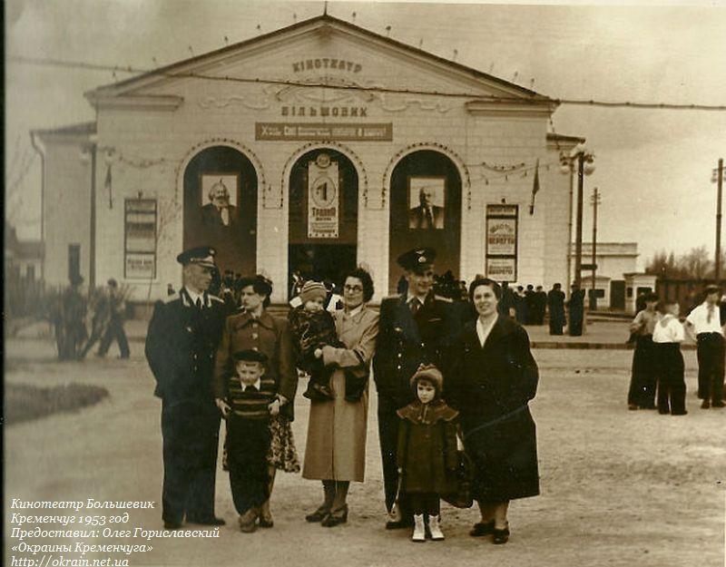 Кинотеатр Большевик. Кременчуг 1953 год. - фото 887