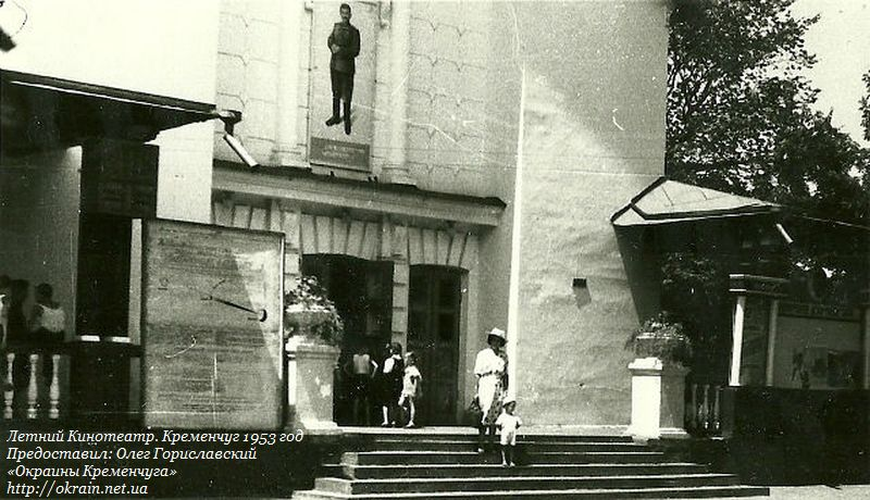 Летний кинотеатр Днепр Кременчуг 1953 год фото номер 889