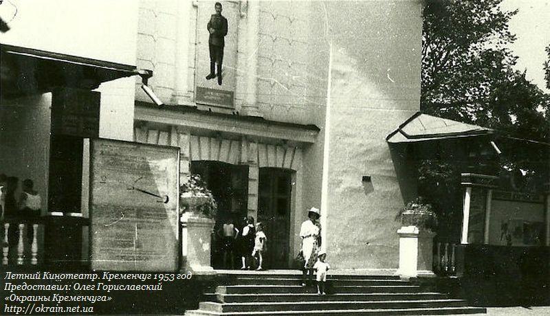 Летний Кинотеатр. Кременчуг 1953 год. - фото 889