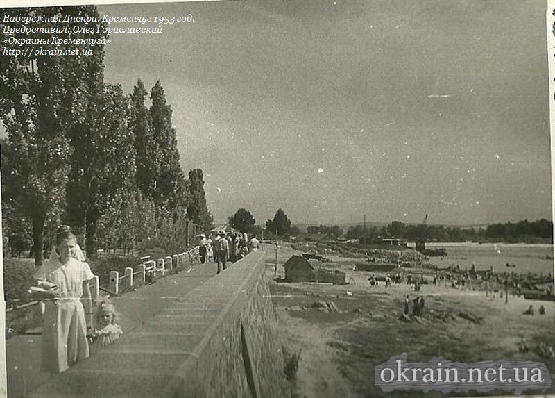 Набережная Днепра Кременчуг 1953 год - фото № 891
