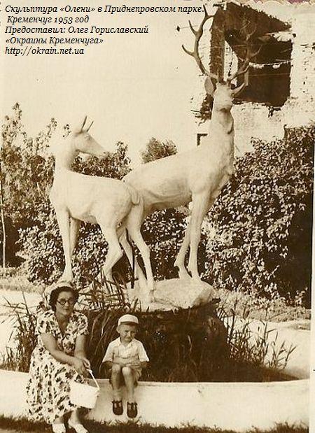 Скульптура «Олени» в сквере на Набережной. Кременчуг 1953 год - фото 893