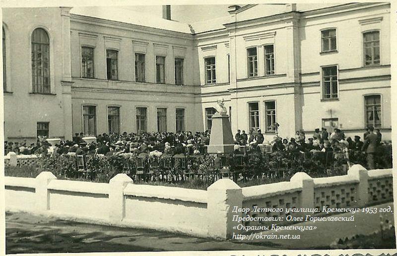 Двор Летного училища. Кременчуг 1953год- фото 901