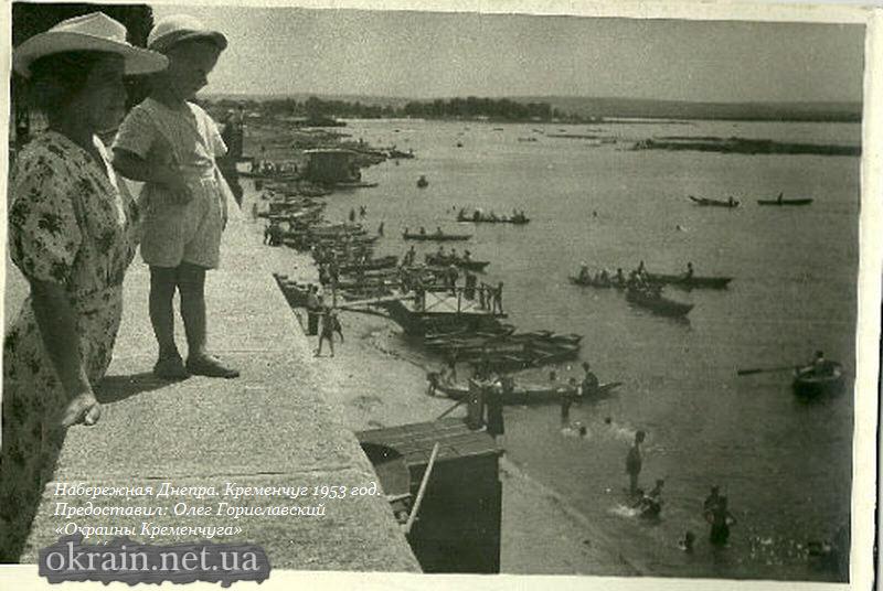 Набережная Днепра Кременчуг 1953 год фото номер 903