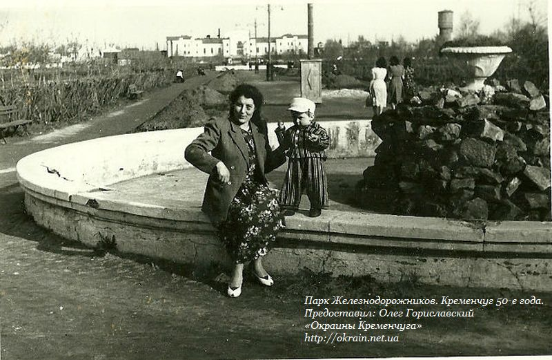 Парк МЮДа. Кременчуг 50-е года - фото 908