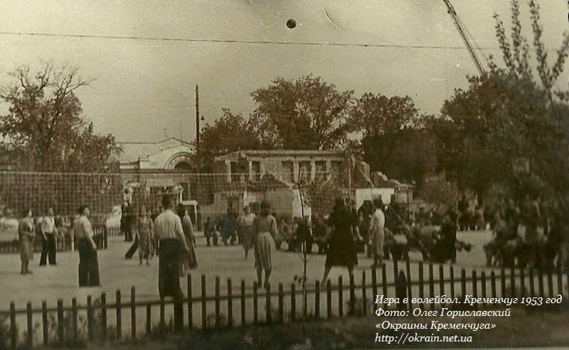 Игра в волейбол Кременчуг 1953 год - фото № 909