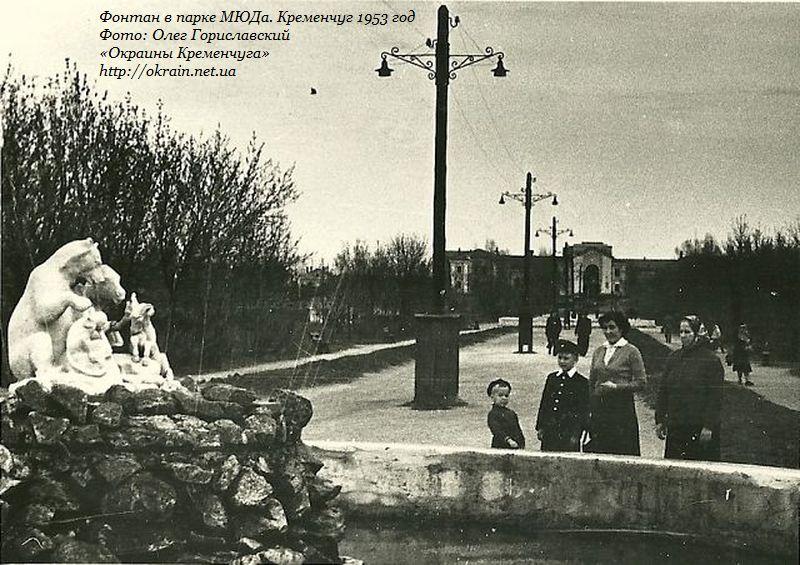 Фонтан в парке МЮДа Кременчуг 1953 год - фото № 911