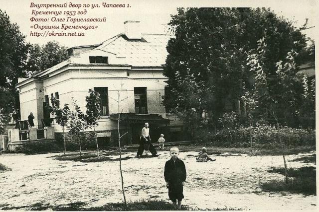 Внутренний двор по ул. Чапаева 1. Кременчуг 1953 год - фото 917