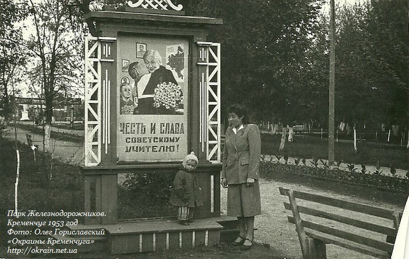 Парк Железнодорожников. Кременчуг 1953 год - фото 918