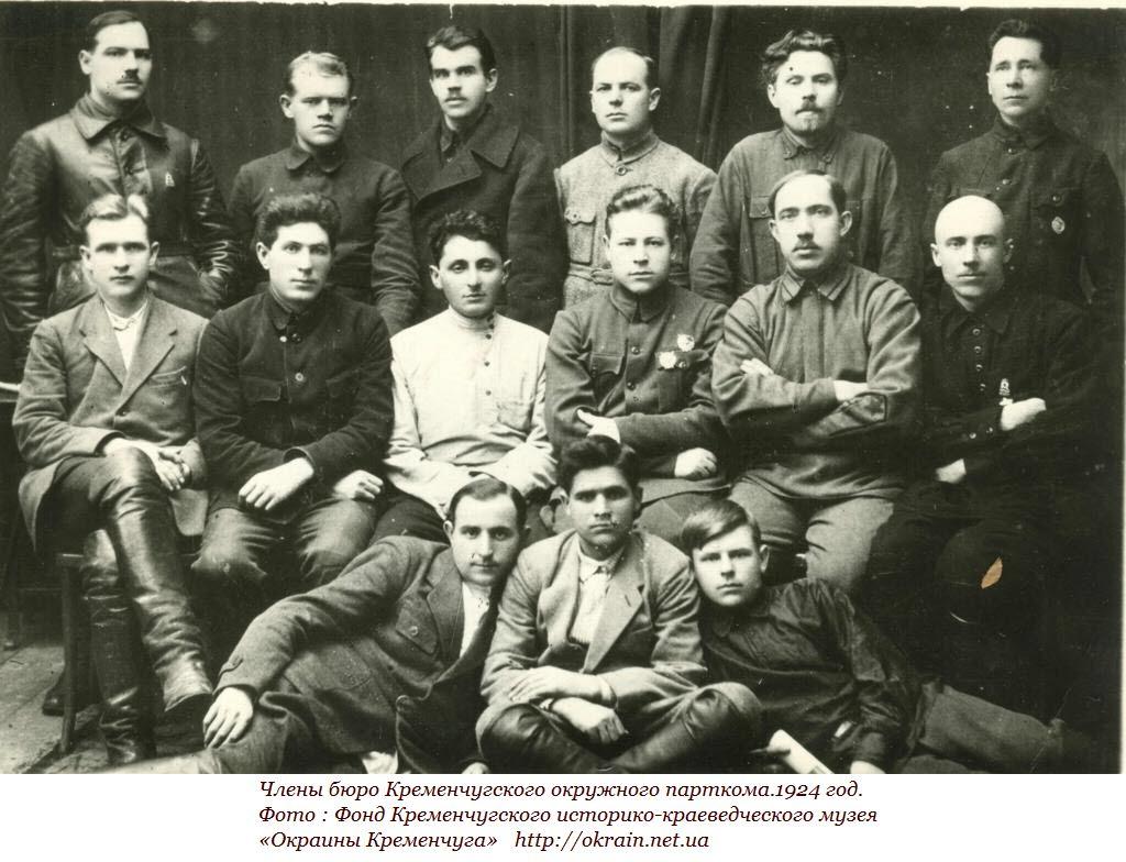 Члены бюро Кременчугского окружного парткома. 1924 год - фото 921