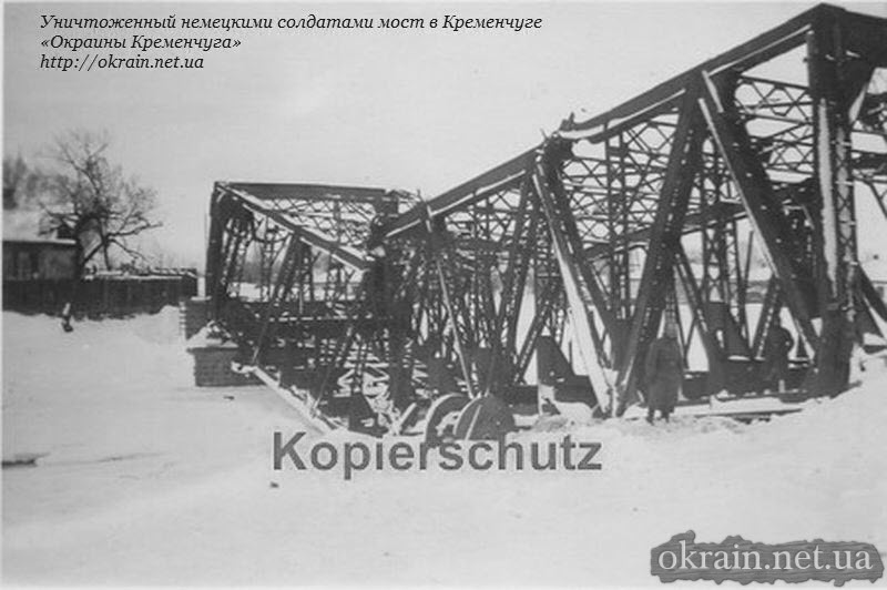 Уничтоженный немецкими солдатами мост в Кременчуге - фото 923