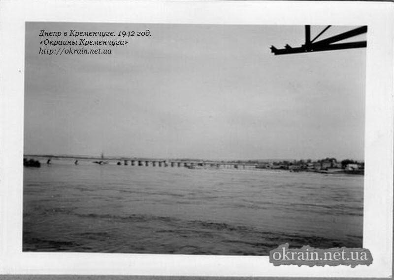 Днепр в Кременчуге. 1942 год. - фото 924