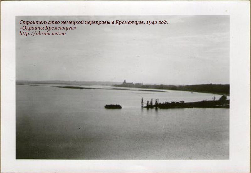 Строительство немецкой переправы в Кременчуге. 1942 год. - фото 925