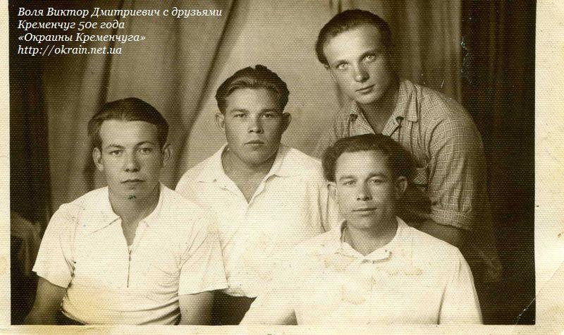 Воля Виктор Дмитриевич с друзьями. Кременчуг 1950е года - фото 927