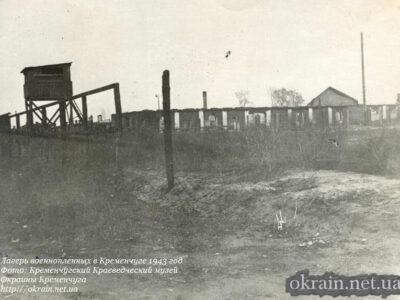 Лагерь военнопленных в Кременчуге – фото 933