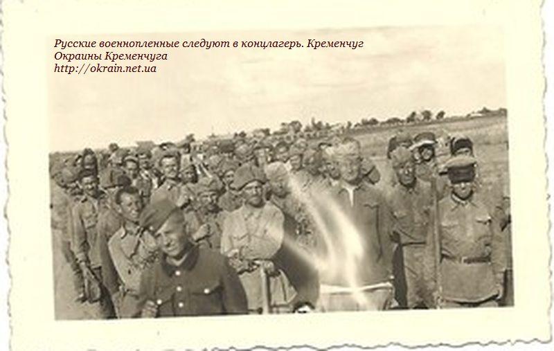 Русские военнопленные следуют в концлагерь. Кременчуг - фото 939